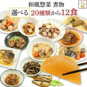 レトルト おかず 惣菜 和食 肉 魚 野菜 21種から12食 選べる 詰め合わせ セット レトルト食品 選べるセット 備蓄 非常食 新生活 ホワイトデー お返し ギフト|e-monhiroba