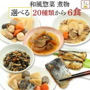 レトルト おかず 惣菜 和食 肉 魚 野菜 21種から6食 選べる レトルト食品 詰め合わせ セット お試し グルメ ギフト お歳暮 帰歳暮|e-monhiroba