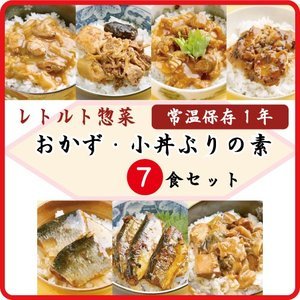レトルト 惣菜 和食 おかず ・ 小丼ぶり の 素 8食セット 《送料無料※北海道・沖縄は送料1,000円かかります》