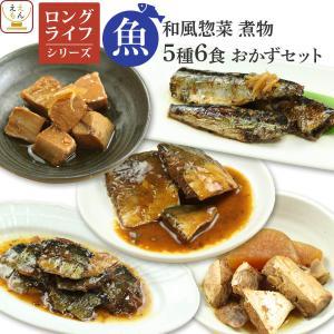 レトルト 惣菜 ロングライフ おかず 煮物 魚 6食 詰め合わせ セット レトルト食品 常温保存 保存食 非常食 節分 バレンタイン ギフト|e-monhiroba
