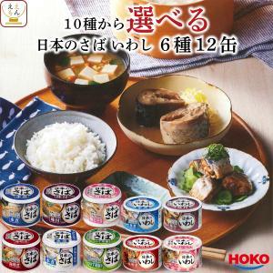 サバ缶 水煮 味噌煮 イワシ缶 缶詰め いわし さば 宝幸 缶詰 10種から 選べる 6種12缶 詰め合わせ セット|e-monhiroba