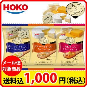 フリーズドライ 宝幸 チーズ de スープ お試し 3種6食 詰め合わせ セット メール便 食品 送料無 ポイント消化 即席スープ 備蓄 非常食|e-monhiroba
