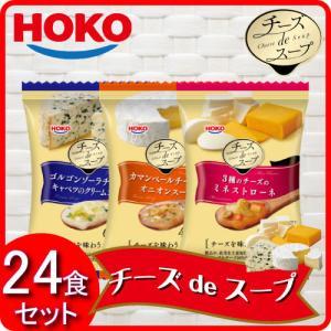 宝幸 フリーズドライ チーズ de スープ 3種24食 詰め合わせ セット 即席スープ インスタント フリーズドライ食品 備蓄 非常食 節分 バレンタイン ギフト|e-monhiroba