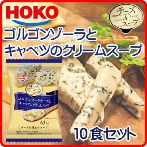 宝幸 フリーズドライ チーズ de スープ ゴルゴンゾーラチーズとキャベツのクリームスープ 10食 即席スープ インスタント 備蓄 非常食 節分 バレンタイン ギフト|e-monhiroba
