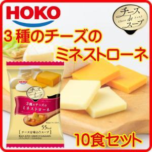 宝幸 フリーズドライ チーズ de スープ 3種のチーズの ミネストローネ 10食 即席スープ インスタント フリーズドライ食品 備蓄 非常食 節分 バレンタイン ギフト|e-monhiroba