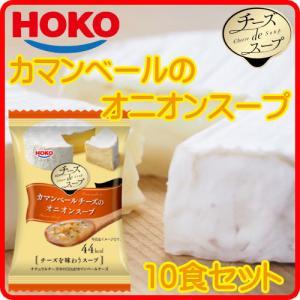 宝幸 フリーズドライ チーズ de スープ カマンベールチーズの オニオンスープ 10食 即席スープ インスタント 備蓄 非常食 節分 バレンタイン ギフト|e-monhiroba