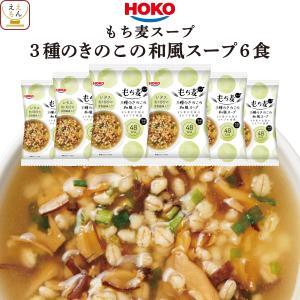 HOKO もち麦 3種の きのこ の 和風 スープ 6食 セット フリーズドライ 食物繊維 雑穀|e-monhiroba