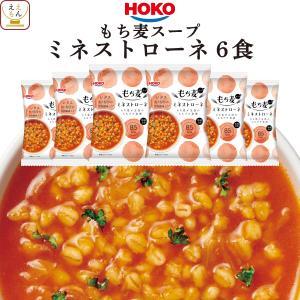 宝幸 フリーズドライ もち麦 スープ ミネストローネ 6食 即席スープ インスタント 低カロリー 食物繊維 備蓄 非常食 節分 バレンタイン ギフト|e-monhiroba