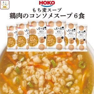 宝幸 フリーズドライ もち麦 スープ 鶏肉 の コンソメスープ 6食 即席スープ インスタント 低カロリー 食物繊維 備蓄 非常食 節分 バレンタイン ギフト|e-monhiroba