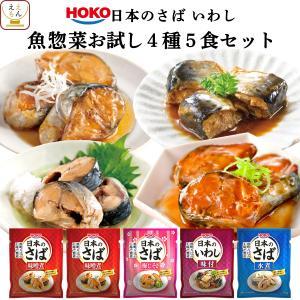 レトルト 惣菜 宝幸 煮魚 さば さんま いわし お試し 5種 詰め合わせ セット メール便 ポイント消化 送料無|e-monhiroba
