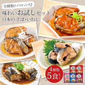 レトルト食品 おかず 惣菜 宝幸 煮魚 5種 お試し ポッキリ セット メール便 ポイント消化 e-monhiroba 02