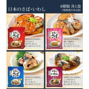 レトルト食品 おかず 惣菜 宝幸 煮魚 5種 お試し ポッキリ セット メール便 ポイント消化 e-monhiroba 03