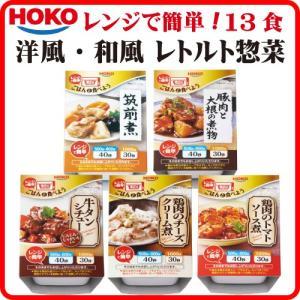 レトルト 惣菜 HOKO レンジ でチン 楽チン! カップ 6種類 13食 和風 ・ 洋風 惣菜 セット