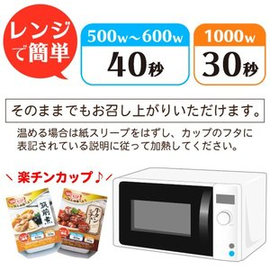 レトルト 惣菜 HOKO レンジ でチン 楽チン! カップ 6種類 13食 和風 ・ 洋風 惣菜 セット e-monhiroba 02