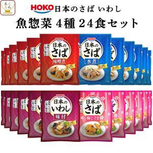 レトルト 惣菜 煮魚 さば さんま いわし 6種24食 詰め合わせ セット 宝幸 レトルト食品 おかず 備蓄 非常食 お歳暮 帰歳暮 ギフト|e-monhiroba