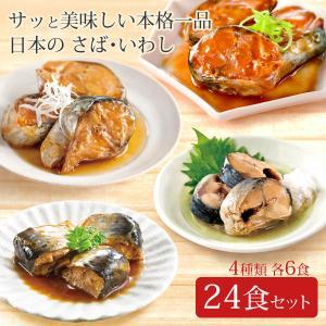 レトルト食品 魚 惣菜 おかず 宝幸 煮魚 さば など 6種24食 詰め合わせ セット お中元 e-monhiroba 02