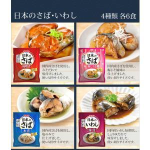 レトルト食品 魚 惣菜 おかず 宝幸 煮魚 さば など 6種24食 詰め合わせ セット お中元 e-monhiroba 03