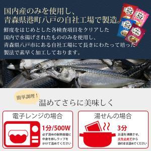 レトルト食品 魚 惣菜 おかず 宝幸 煮魚 さば など 6種24食 詰め合わせ セット お中元 e-monhiroba 04
