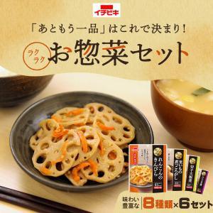 レトルト食品 おかず 和風 惣菜 イチビキ 煮物 8種32食 詰め合わせ セット キャッシュレス 還元 お歳暮 ギフト|e-monhiroba|02