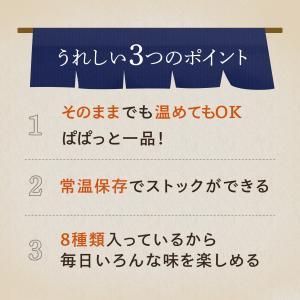 レトルト食品 おかず 和風 惣菜 イチビキ 煮物 8種32食 詰め合わせ セット キャッシュレス 還元 お歳暮 ギフト|e-monhiroba|03
