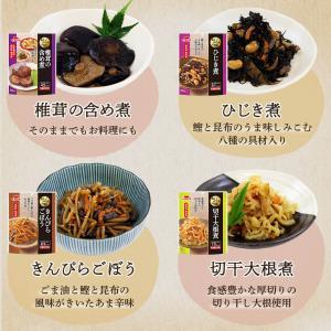 レトルト食品 おかず 和風 惣菜 イチビキ 煮物 8種32食 詰め合わせ セット キャッシュレス 還元 お歳暮 ギフト|e-monhiroba|05