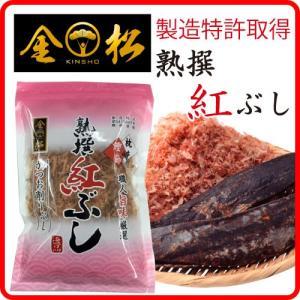 かつお削り節 熟撰 紅ぶし ( 鹿児島 枕崎 ) 1袋 (60g) キャッシュレス 還元 お歳暮 ギフト e-monhiroba