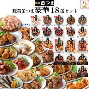 缶つま プレミアム 惣菜 缶詰 18種 肉 魚介 魚 詰め合わせ セット ギフト キャッシュレス 還元 お歳暮 ギフト|e-monhiroba