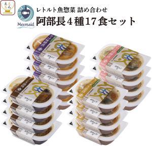 レトルト食品 おかず 惣菜 煮物 阿部長 商店 魚 4種17食 詰め合わせ セット レンジ 対応 キャッシュレス 還元 お歳暮 ギフト|e-monhiroba