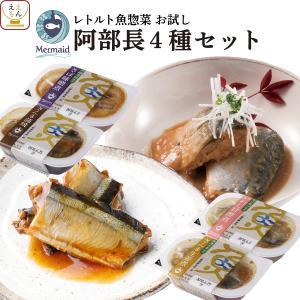 レトルト 惣菜 阿部長商店 煮魚 4種 お試し 詰め合わせ セット メール便 ポイント消化 送料無 レトルト食品|e-monhiroba