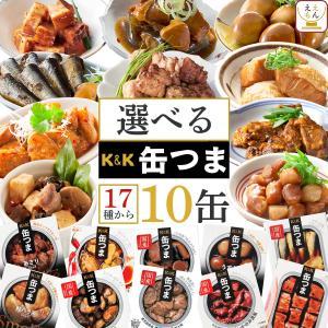国分 k&k 缶つま プレミアム 選べる 10缶 セット 缶詰 詰合わせ おつまみ 缶詰め 惣菜 バラエティセット キャッシュレス 還元 お歳暮 ギフト|e-monhiroba