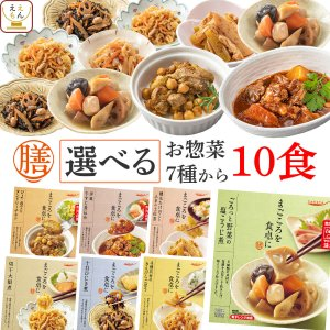 レトルト 惣菜 おかず 膳 肉 野菜 10食 選べる 詰め合わせ セット レトルト食品 煮物 焼き鳥 選べるセット お歳暮 帰歳暮 ギフト|e-monhiroba
