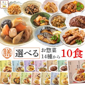 レトルト おかず 惣菜 膳 肉 魚 野菜 10食 選べる 詰め合わせ セット レトルト食品 おすすめ 選べるセット お歳暮 帰歳暮 ギフト|e-monhiroba