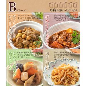 レトルト 惣菜 16種から10食 選べる レトルト食品 詰合わせ おかず セット 常温保存 ギフト キャッシュレス 還元 お歳暮 ギフト e-monhiroba 07