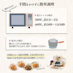 レトルト 惣菜 16種から10食 選べる レトルト食品 詰合わせ おかず セット 常温保存 ギフト キャッシュレス 還元 お歳暮 ギフト e-monhiroba 09