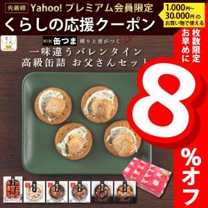 国分 k&k 缶つま プレミアム バレンタイン 限定品 お父さん へ 6缶 セット 缶詰 詰合わせ おつまみ 缶詰め 惣菜