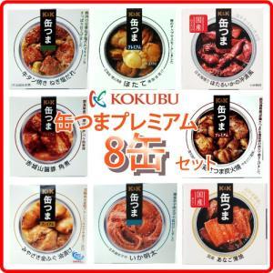 缶詰め k&k 缶つま プレミアム 8種類セット...