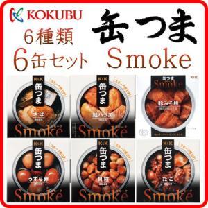 缶詰め k&k 缶つま スモーク 6種 セット...