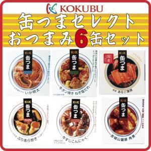 缶詰め k&k 缶つま セレクト おつまみ 6缶セット...