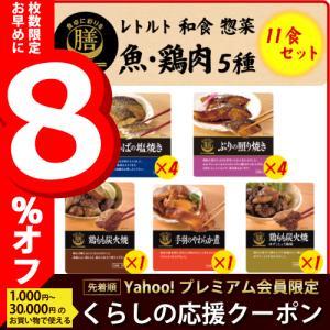膳 レトルト 和食 惣菜 魚 鶏肉 5種 11食 セット《送料無料※北海道・沖縄は送料1,000円かかります》  キャッシュレス 還元 お歳暮 ギフト|e-monhiroba