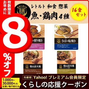 膳 レトルト 和食 惣菜 魚 鶏肉 4種 16食 セット《送料無料※北海道・沖縄は送料1,000円かかります》  キャッシュレス 還元 お歳暮 ギフト|e-monhiroba