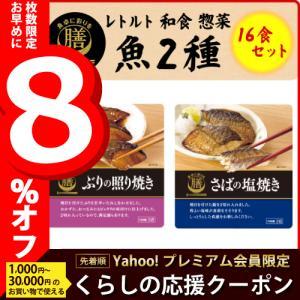 膳 レトルト 和食 惣菜 魚 2種 16食 セット《送料無料※北海道・沖縄は送料540円かかります》  キャッシュレス 還元 お歳暮 ギフト|e-monhiroba