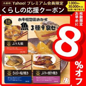 レトルト 惣菜 おかず 膳 魚 3種9食 詰め合わせ セット レトルト食品 和食 魚惣菜 焼き魚 煮魚 レンジ調理 節分 バレンタイン ギフト|e-monhiroba