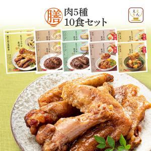 レトルト おかず 惣菜 膳 肉 5種10食 詰め合わせ セット レトルト食品 肉惣菜 鶏肉 牛肉 グルメ 常温保存 節分 バレンタイン ギフト|e-monhiroba