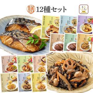 レトルト おかず 惣菜 膳 人気 厳選 12種 詰め合わせ セット レトルト食品 おすすめ 和食 食べ物 常温保存 お歳暮 帰歳暮 ギフト|e-monhiroba