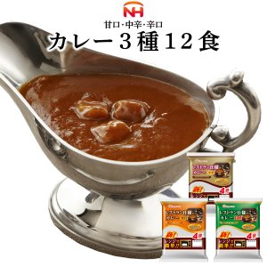 日本ハム レトルト カレーアソート 4種 15食セット ( 甘口 ・中辛 ・ 辛口 ・ ローストビーフ )  キャッシュレス 還元 お歳暮 ギフト|e-monhiroba