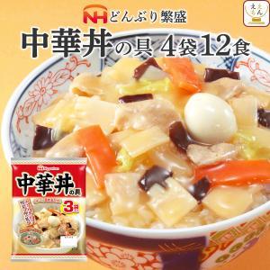 日本ハム レトルト 中華丼の具 12食 セット  キャッシュレス 還元 お歳暮 ギフト|e-monhiroba