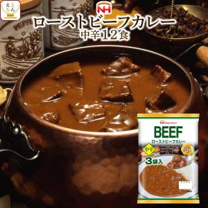 日本ハム レトルト ローストビーフカレー 12食セット キャッシュレス 還元 お歳暮 ギフト|e-monhiroba