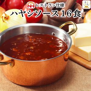 日本ハム レトルト レストラン 仕様 ハヤシ 16食 セット  キャッシュレス 還元 お歳暮 ギフト|e-monhiroba