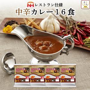 日本ハム レトルト レストラン 仕様 カレー 中辛 16食 セット  キャッシュレス 還元 お歳暮 ギフト|e-monhiroba