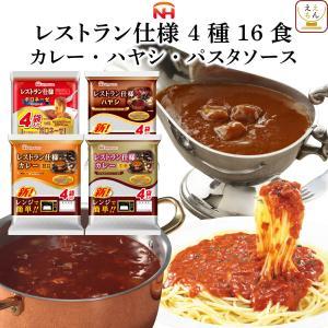 日本ハム レトルト レストラン 仕様 お試し アソート 5種類 20食 セット ( カレー 3種 ・ ハヤシ ・ ボロネーゼ )  キャッシュレス 還元 お歳暮 ギフト|e-monhiroba